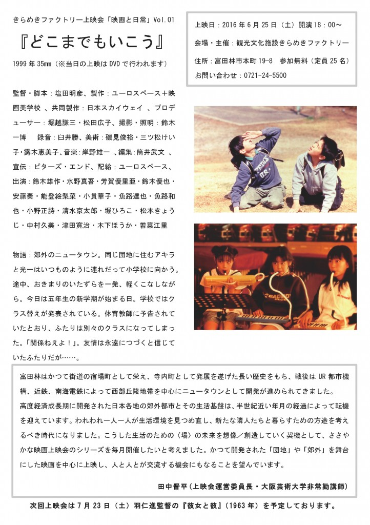 きらめきファクトリー上映会「映画と日常」vol