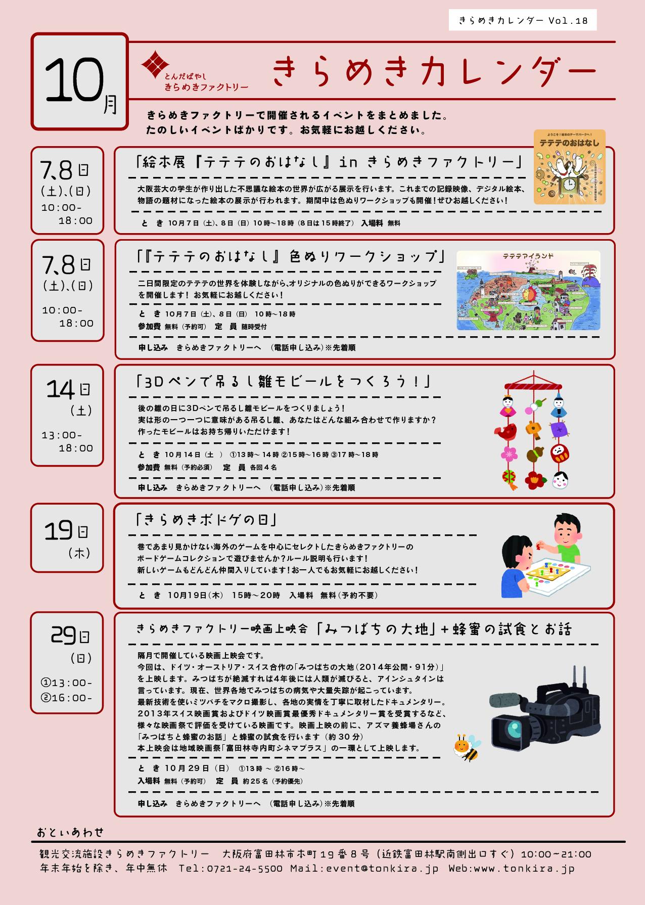 きらめきカレンダー Vol.18