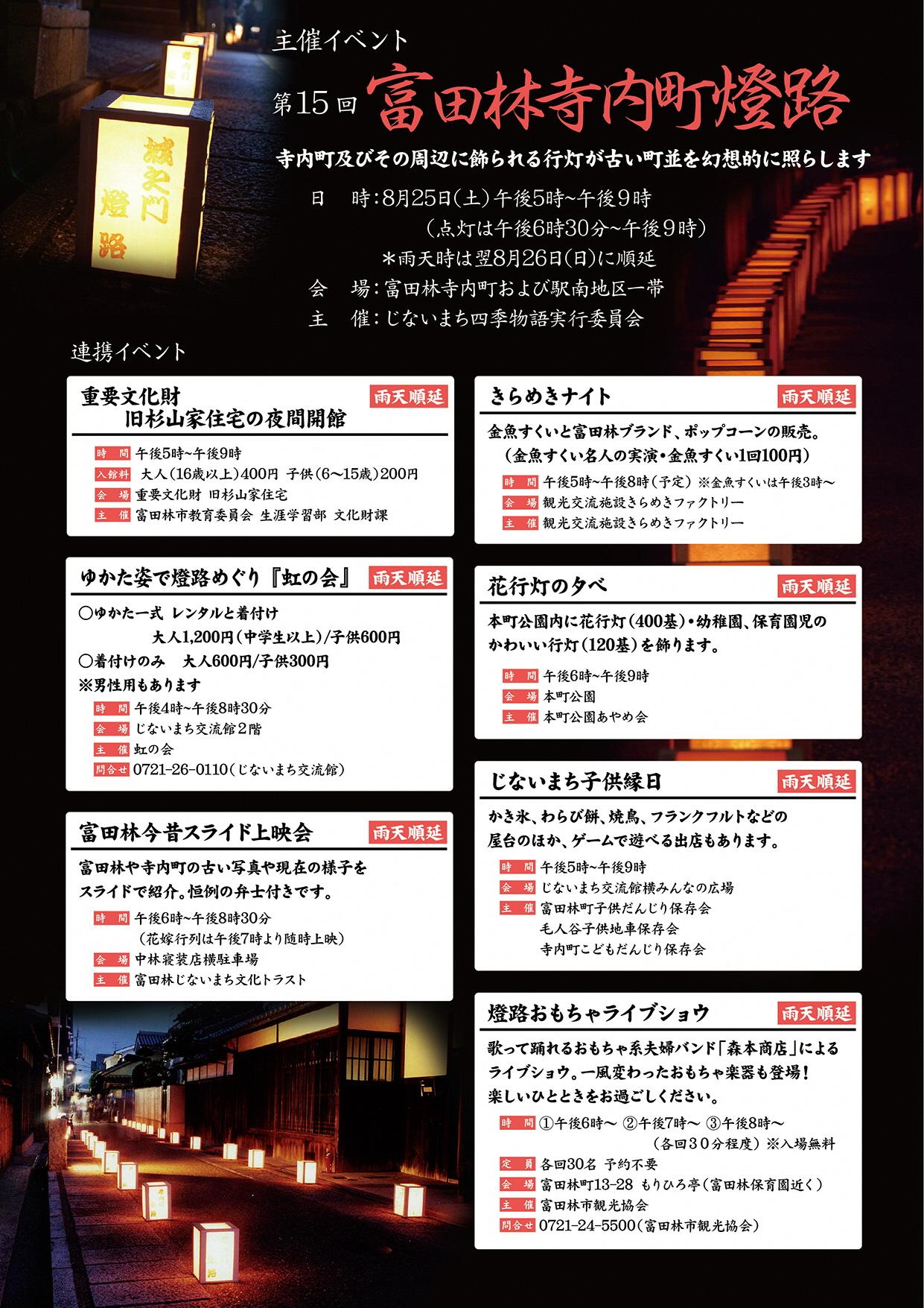 2018寺内町燈路ol-02
