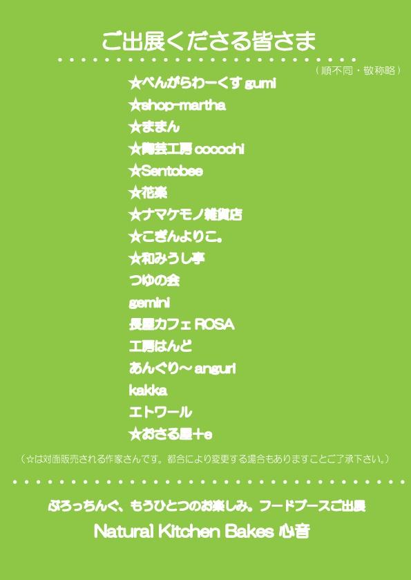 ぶろっちんぐ③フライヤ-裏面-001