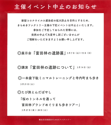 イベント中止 HP